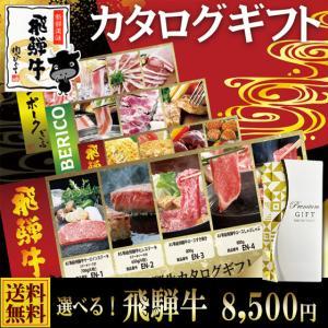 ギフト 肉 飛騨牛 カタログギフト 8500円 御礼 御祝 贈答 引出物 内祝|nikunohiguchi-yafuu