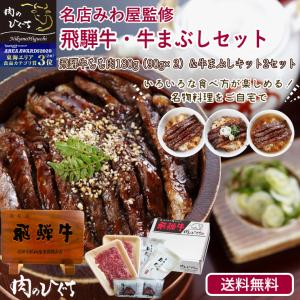 父の日 プレゼント ギフト 肉 牛肉 飛騨牛 牛まぶし 2人前 名店  送料無料 御祝 内祝 御礼|nikunohiguchi-yafuu