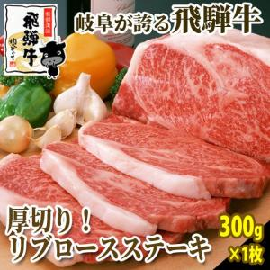 和牛 牛肉 ステーキ 厚切り 飛騨牛 リブロースステーキ 300g×1枚 肉 お祝 ディナー 特別な日|nikunohiguchi-yafuu