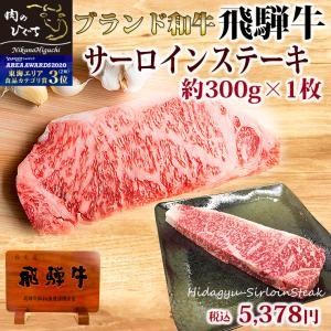 肉 牛肉 ステーキ 厚切り 飛騨牛 サーロインステーキ 300g×1枚 父の日 お祝 ディナー 特別な日 和牛 お取り寄せ グルメ|nikunohiguchi-yafuu