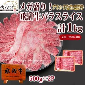 肉 牛肉 和牛 すき焼き 飛騨牛 バラ スライス 1kg 500g×2パック メガ盛 大容量 すきやき 鍋 お取り寄せ グルメ|nikunohiguchi-yafuu