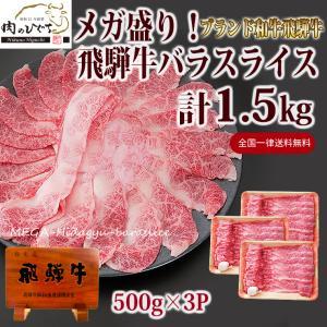 肉 牛肉 和牛 すき焼き 飛騨牛 バラ スライス 1.5kg メガ盛 大容量 すきやき 鍋 お取り寄せ グルメ|nikunohiguchi-yafuu
