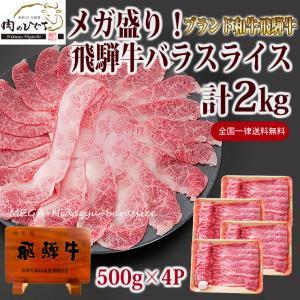 肉 牛肉 和牛 すき焼き 飛騨牛 バラ スライス 2kg メガ盛 大容量 すきやき 鍋 お取り寄せ グルメ|nikunohiguchi-yafuu