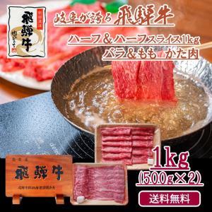 肉 牛肉 すき焼き 飛騨牛 スライス ばら肉500g もも・かた肉500g 大容量 和牛 鍋 赤身 送料無 お取り寄せ グルメ|nikunohiguchi-yafuu