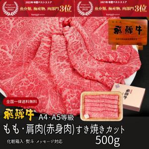 肉 ギフト お歳暮 A4A5 飛騨牛 牛肉 もも・かた肉 すき焼き用 500g 和牛 赤身 約4-5人 化粧箱 御礼 御祝 内祝 御歳暮|nikunohiguchi-yafuu