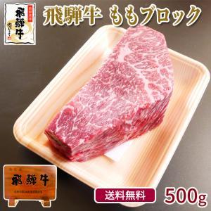 和牛 牛肉 肉 かたまり 飛騨牛 もも肉 ブロック 500g ローストビーフやたたきに 送料無料