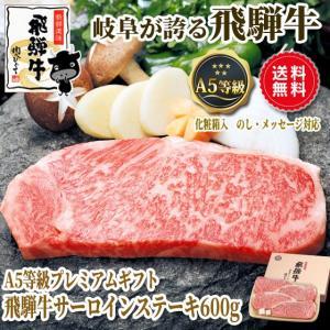 肉 牛肉 ギフト 和牛 ステーキ ギフト A5等級 サーロインステーキ 150g4枚 化粧箱入 送料無料 御礼 御祝 贈答|nikunohiguchi-yafuu