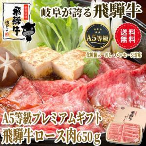 肉 牛肉 ギフト 牛肉 すき焼き 焼肉 しゃぶしゃぶ ステーキ A5等級 飛騨牛 ロース肉 650g 化粧箱入 送料無料 選べる 御礼 御祝 贈答|nikunohiguchi-yafuu