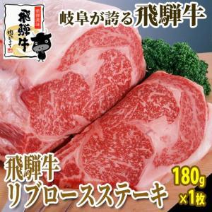 牛肉 和牛 ステーキ 飛騨牛 リブロースステーキ 180g1枚 お祝 ディナー プチ贅沢|nikunohiguchi-yafuu