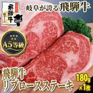 牛肉 和牛 ステーキ A5等級 飛騨牛 リブロースステーキ 180g1枚 お祝 ディナー プチ贅沢|nikunohiguchi-yafuu
