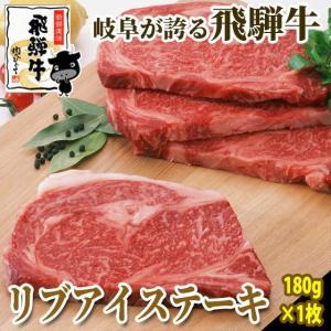 牛肉 和牛 ステーキ 飛騨牛 リブアイステーキ 180g1枚 肉 牛肉 ステーキ お祝 ディナー 和牛|nikunohiguchi-yafuu