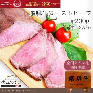ギフト 肉 牛肉 飛騨牛 ローストビーフ200g位 2〜3人前 プレゼント 誕生日 お礼 お祝 サラダ オードブル 送料無料 和牛|nikunohiguchi-yafuu