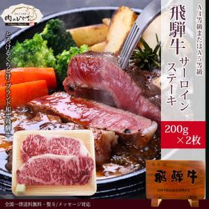 肉 牛肉 ステーキ 飛騨牛 サーロインステーキ 400g 200g×2枚 送料無 お祝 誕生日 和牛|nikunohiguchi-yafuu
