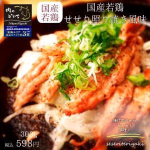 焼肉 鶏肉 国産若鶏 せせり テリヤキ風味 300g  おつまみ おうち焼き肉に お取り寄せ グルメ|nikunohiguchi-yafuu