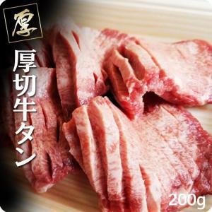焼肉 肉 牛肉 バーベキュー 牛タン 厚切 200g バーベキュー BBQ 焼き肉 焼肉 たん きりこみ入 タン芯 お取り寄せ グルメ|nikunohiguchi-yafuu