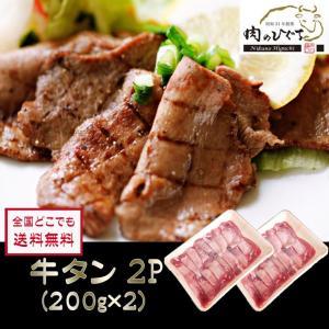 肉 牛肉 バーベキュー 焼肉 牛タン 厚切 400g 200g×2p タン芯 タン元  BBQ 焼き肉 たん きりこみ入|nikunohiguchi-yafuu