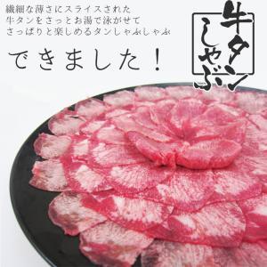牛タン しゃぶしゃぶ用 スライス 250g×2パック 鍋 牛たん 芯タン 送料無料  バレンタイン チョコ以外|nikunohiguchi-yafuu