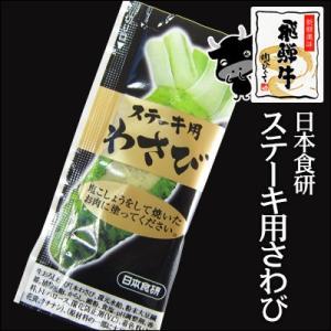 ステーキわさび10g|nikunohiguchi-yafuu