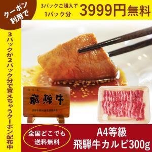 ホワイトデー 肉 牛肉  和牛 焼肉 飛騨牛 カルビ 300g 焼き肉 バーベキュー BBQ 黒毛和牛 おうち焼き肉|nikunohiguchi-yafuu
