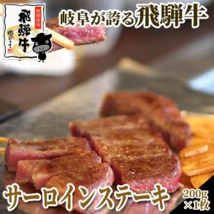 牛肉 和牛 ステーキ 飛騨牛 サーロインステーキ 200g お祝 プチ贅沢 ディナー バレンタイン チョコ以外|nikunohiguchi-yafuu