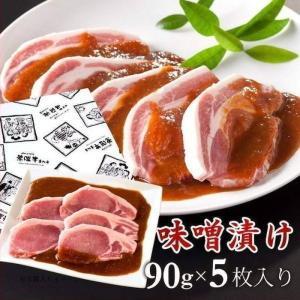 お歳暮 豚肉 味噌漬け 茨城産の厳選豚 特製みそ漬 90g 5枚 あすつく 豚肉 味噌漬け みそ漬け ギフト