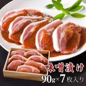 お歳暮 豚肉 味噌漬け 茨城産の厳選豚 特製みそ漬 90g 8枚 あすつく 豚肉 味噌漬け みそ漬け