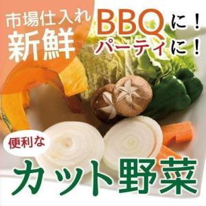 カット 野菜 BBQ バーベキュー 市場仕入れ 冷蔵 新鮮 パーティ