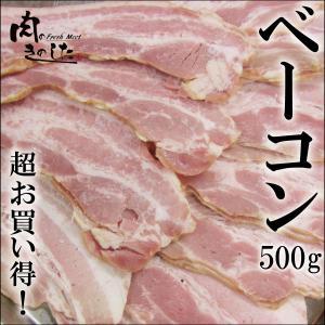 ベーコン 500g スモーク スライス 業務用|nikunokinoshita