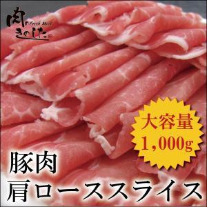 豚肉 豚肩ロース 1kg うす切り しゃぶしゃぶ 業務用 大容量|nikunokinoshita