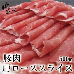 豚肉 豚肩ロース 500g うす切り しゃぶしゃぶ 業務用|nikunokinoshita