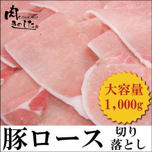豚肉 豚ロース 1kg 切り落とし しゃぶしゃぶ 業務用 大容量|nikunokinoshita