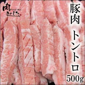 豚肉 トントロ 500g 豚トロ 焼肉 バーベキュー BBQ|nikunokinoshita