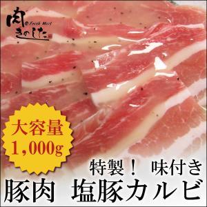 豚肉 塩豚カルビ(バラ) 1kg メガ盛り 焼肉 バーベキュー BBQ|nikunokinoshita