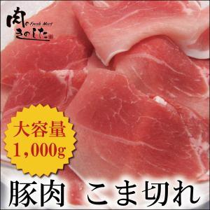 豚肉 ウデ スライス 1kg スライス うす切り しゃぶしゃぶ 業務用 大容量|nikunokinoshita