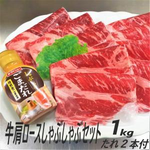 牛肉 肩ロース しゃぶしゃぶセット 1kg タレ2本付