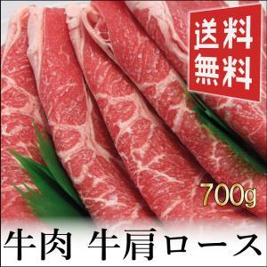 牛 肩ロース 700g  すき焼き  焼肉大容量 しゃぶしゃぶ 送料無料