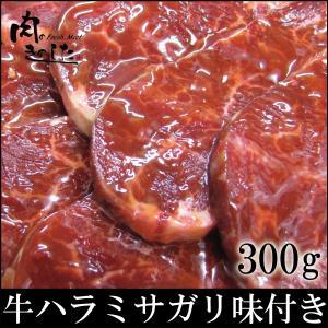 牛肉 ハラミ(サガリ)味付き 300g BBQ バーベキュー 焼肉