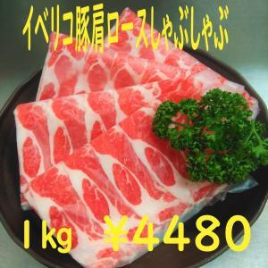 豚肉 イベリコ豚 肩ロース 薄切り 1kg しゃぶしゃぶ すき焼き カタロース|nikunokinoshita