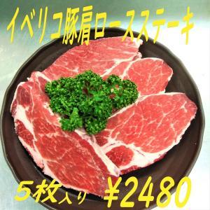 豚肉 イベリコ豚 肩ロースステーキ トンカツ 5枚入り 焼肉 鉄板焼 ステーキ|nikunokinoshita