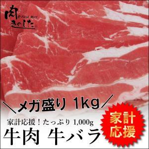 牛肉 牛バラ 1kg メガ盛り 焼肉 肉じゃが バーベキュー 牛丼 牛しゃぶ BBQ 肉 業務用