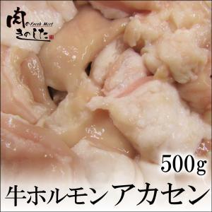 牛ホルモン アカセン 500g 赤千枚 焼肉 もつ鍋|nikunokinoshita