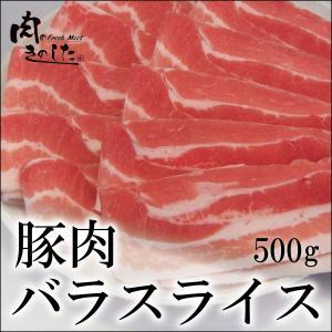 業務用 豚バラ 500g オーストラリア産 うす切り しゃぶしゃぶ