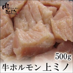 牛ホルモン 上ミノ 500g 焼肉 もつ鍋