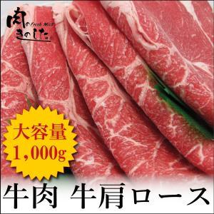牛肉 肩ロース すき焼き しゃぶしゃぶ 大容量 1kg