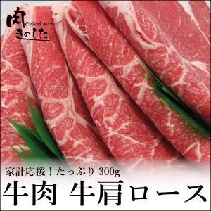 牛肉 肩ロース すき焼き しゃぶしゃぶ 大容量 300g