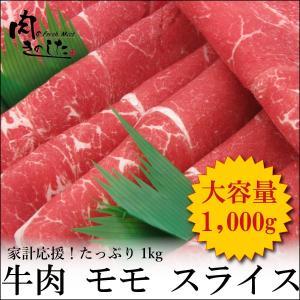 牛肉 モモ もも 1kg すき焼き しゃぶしゃぶ 大容量