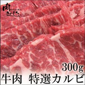 牛肉 特選カルビ 300g BBQ バーベキュー 焼肉