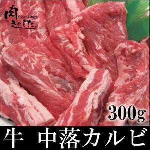 牛肉 中落カルビ ゲタカルビ 300g BBQ バーベキュー 焼肉