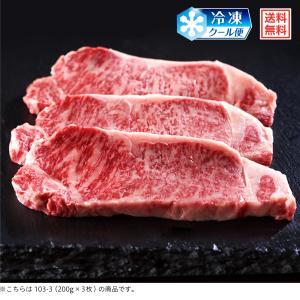 【送料込】黒毛和牛 サーロインステーキ 《180g×5枚》入り|nikunomansei