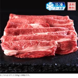 【送料込】黒毛和牛 特選すきやきセット《特選肩ロース肉 300g》入り|nikunomansei